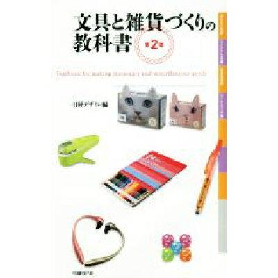 文具と雑貨づくりの教科書   第2版/日経BP社/日経デザイン