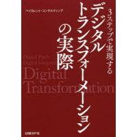 3ステップで実現するデジタルトランスフォーメーションの実際   /日経BP社/ベイカレント・コンサルティング