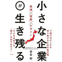 小さな企業が生き残る   /日経BP社/金谷勉