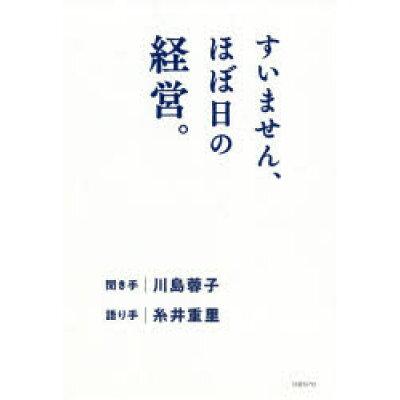 すいません、ほぼ日の経営。   /日経BP社/川島蓉子