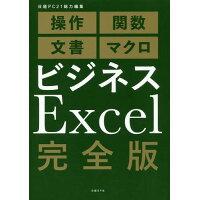 ビジネスExcel完全版   /日経BP社/日経PC21