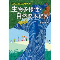 SDGsとESG時代の生物多様性・自然資本経営   /日経BP社/藤田香