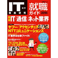 IT業界徹底研究就職ガイド  2019年版 /日経BP社
