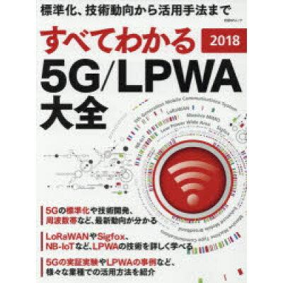 すべてわかる5G/LPWA大全 標準化、技術動向から活用手法まで 2018 /日経BP社/日経コンピュータ