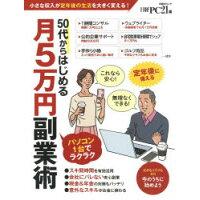 50代からはじめる月5万円副業術 パソコン1台でラクラク  /日経BP社/日経PC21