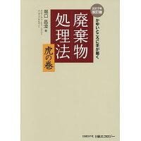 廃棄物処理法虎の巻 かゆいところに手が届く  2017年改訂版/日経BP社/堀口昌澄