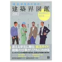 「就活」学生のための建築界図鑑  2012 /日経BP社/日経BP社