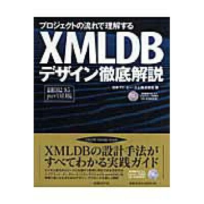 XMLDBデザイン徹底解説 プロジェクトの流れで理解する  /日経BP社/日本アイ・ビ-・エム株式会社