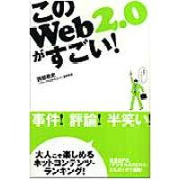 このWeb 2.0がすごい!   /日経BP社/岡部敬史