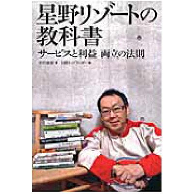 星野リゾ-トの教科書 サ-ビスと利益両立の法則  /日経BP社/中沢康彦
