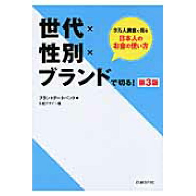 世代×性別×ブランドで切る! 3万人調査で見る日本人のお金の使い方  第3版/日経BP社/ブランドデ-タバンク株式会社