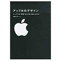 """アップルのデザイン ジョブズは""""究極""""をどう生み出したのか  /日経BP社/にっけいでざいん編集部"""