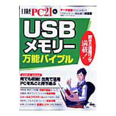 USBメモリ-万能バイブル 何でも収納!出先で活用PCを丸ごと持ち運ぶ  /日経BP社/日経PC21編集部