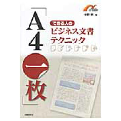 「A4一枚」できる人のビジネス文書テクニック   /日経BP社/中野明