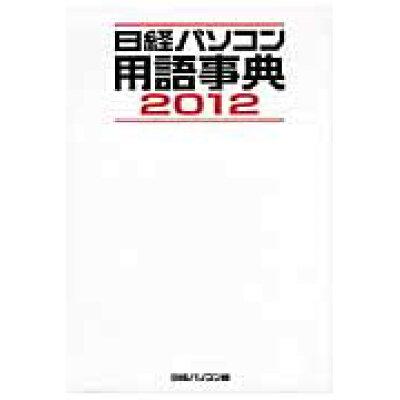 日経パソコン用語事典  2012年版 /日経BP/日経パソコン編集部