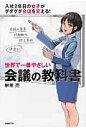世界で一番やさしい会議の教科書   /日経BP社/榊巻亮
