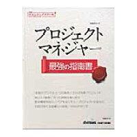 プロジェクトマネジャ-最強の指南書   /日経BP社/日経systems編集部