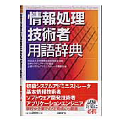 情報処理技術者用語辞典   /日経BP/日本システムアナリスト協会