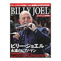 ビリ-・ジョエル永遠のピアノ・マン ビリ-・ジョエルの名曲と人生に徹底的に迫る完全保存  /日経BP社