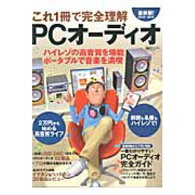 これ1冊で完全理解PCオ-ディオ  2014-2015 /日経BP