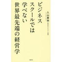 ビジネススク-ルでは学べない世界最先端の経営学   /日経BP社/入山章栄