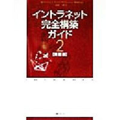 イントラネット完全構築ガイド  2 /日経BP/山田一就
