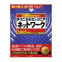 3週間完全マスタ-テクニカルエンジニア(ネットワ-ク)  2005年版 /日経BP社/都丸敬介