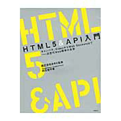 HTML 5 & API入門 キャンバス、VideoからWeb Socketsま  /日経BP/白石俊平