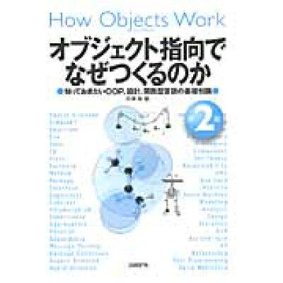 オブジェクト指向でなぜつくるのか 知っておきたいOOP、設計、関数型言語の基礎知識  第2版/日経BP社/平澤章