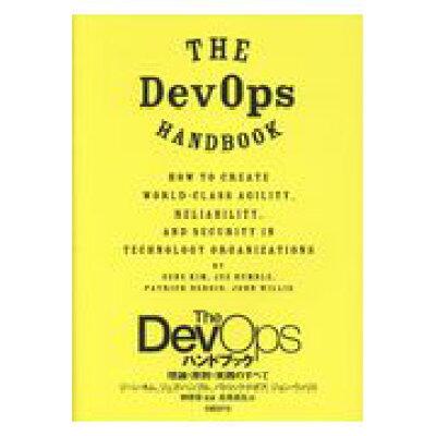 The DevOpsハンドブック 理論・原則・実践のすべて  /日経BP社/ジーン・キム
