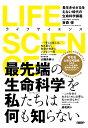 LIFE SCIENCE 長生きせざるをえない時代の生命科学講義  /日経BP/吉森保