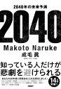 2040年の未来予測   /日経BP/成毛眞