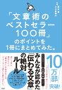 「文章術のベストセラー100冊」のポイントを1冊にまとめてみた。   /日経BP/藤吉豊