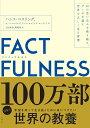 FACTFULNESS 10の思い込みを乗り越え、データを基に世界を正しく  /日経BP社/ハンス・ロスリング
