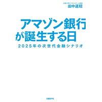 アマゾン銀行が誕生する日 2025年の次世代金融シナリオ  /日経BP社/田中道昭