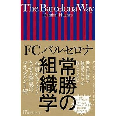 FCバルセロナ常勝の組織学   /日経BP/ダミアン・ヒューズ