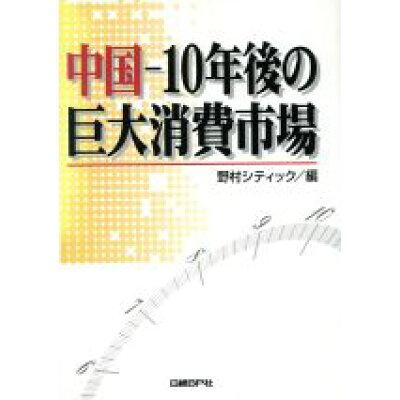 中国-10年後の巨大消費市場   /日経BP社/野村シティック国際経済諮詢有限公司