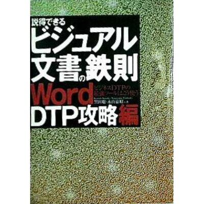 説得できるビジュアル文書の鉄則〈Word DTP攻略編〉 ビジネスDTPの最強ツ-ルはこう使う  /日経BP社/黒田聡