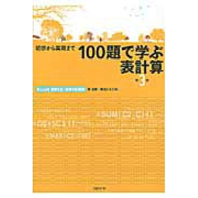 100題で学ぶ表計算 初歩から実用まで  第3版/日経BP/森夏節