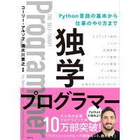 独学プログラマー Python言語の基本から仕事のやり方まで  /日経BP社/コーリー・アルソフ