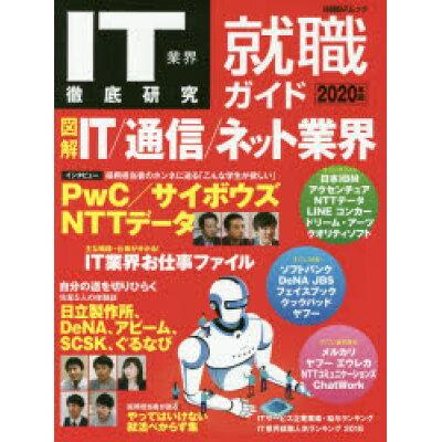 IT業界徹底研究就職ガイド  2020年版 /日経BP社