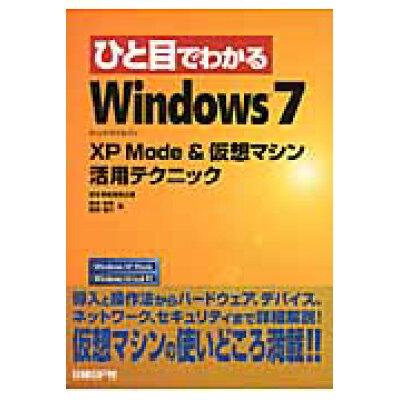 ひと目でわかるWindows 7 XP Mode &仮想マシン活用テクニック Windows XP Mode Windows V  /日経BP社/橋本和則