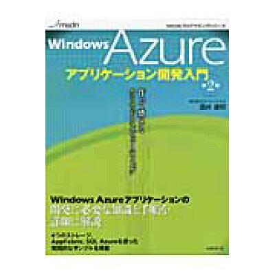 Windows Azureアプリケ-ション開発入門 作って感じるクラウドコンピュ-ティング  第2版/日経BP/酒井達明