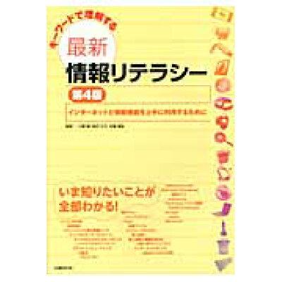 キ-ワ-ドで理解する最新情報リテラシ- インタ-ネットと情報機器を上手に利用するために  第4版/日経BP/辰己丈夫