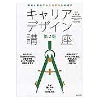 キャリアデザイン講座 理論と実践で自己決定力を伸ばす  第2版/日経BP社/大宮登
