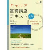 キャリア基礎講座テキスト 自分のキャリアは自分で創る  第2版/日経BP/荒井明