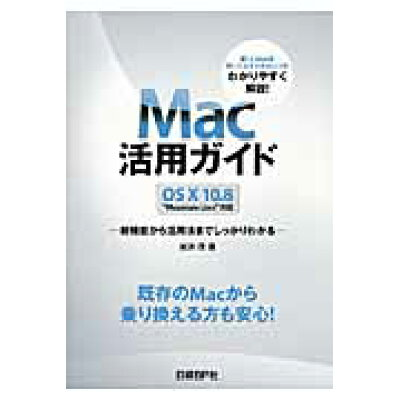 Mac活用ガイド 新機能から活用法までしっかりわかる  /日経BP社/岩渕茂
