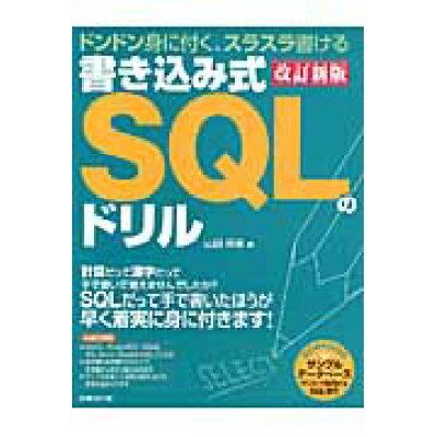 書き込み式SQLのドリル ドンドン身に付く、スラスラ書ける  改訂新版/日経BP/山田祥寛