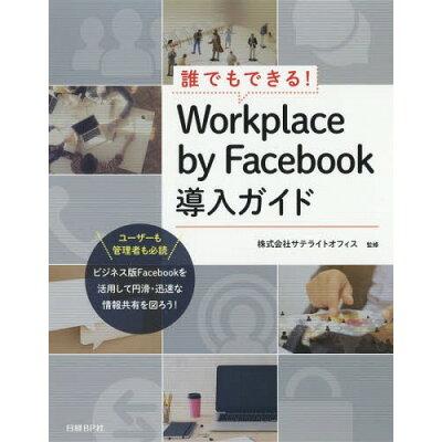 誰でもできる!Workplace by Facebook導入ガイド   /日経BP/井上健語