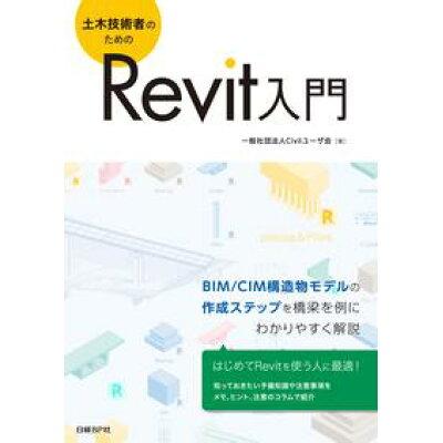 土木技術者のためのRevit入門   /日経BP社/Civilユーザ会